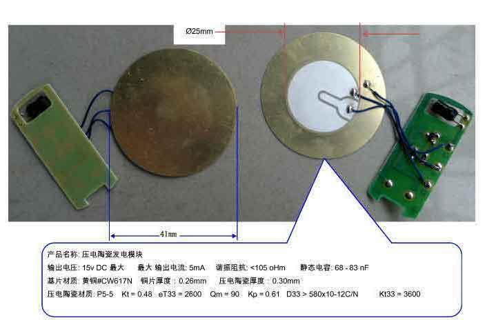 41mm piezoelectric ceramic power module, PZT5 single crystal, new energy power generation module, ceramic chip