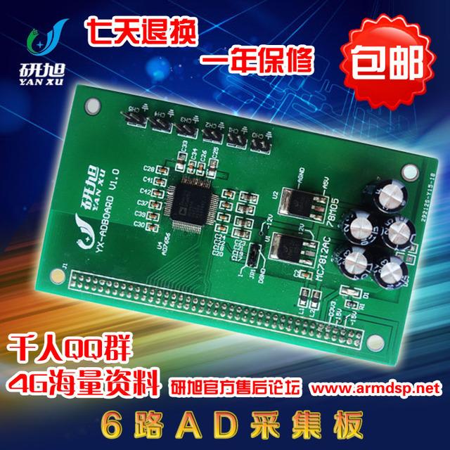 6 ad módulo de aquisição de alta velocidade ad7656 f28335 placa