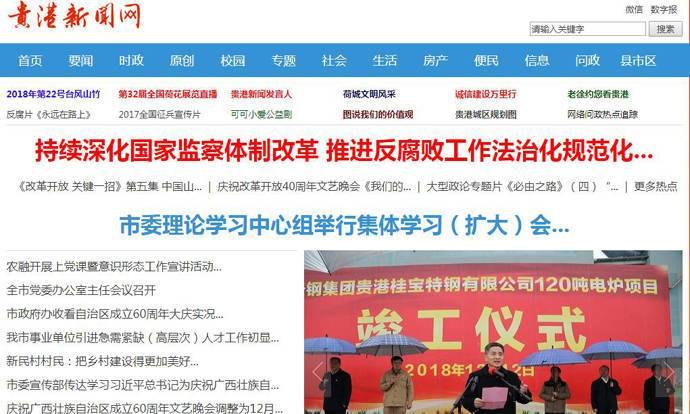 貴港新聞網