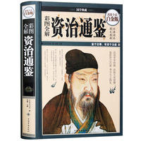 ZiZhiTongJian General Reflection for Political Administration Chinese classic myth story book for children adult