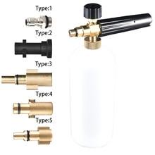 高圧洗車機雪の泡ランスのためケルヒャー K シリーズ石鹸フォーマー調節可能な泡ノズルプロ泡発生器