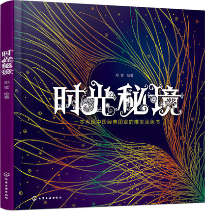 Time Explore Chinese Edition Coloring Book For Children Adult Relieve Stress Kill Time Painting Drawing Book greece travel 72 pages chinese coloring book for children adult relieve stress kill time graffiti painting drawing book