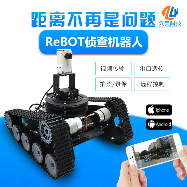 US $228 57 15% OFF Open Source Reconnaissance Robot ReBOT / Wifi Remote  Control/video Transmission / Smart Track Car-in Action & Toy Figures from  Toys