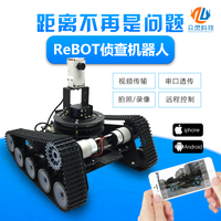 Open Source Reconnaissance Robot ReBOT / Wifi Remote Control/video Transmission / Smart Track Car