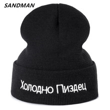 SANDMAN High Quality Russian Letter Very Cool Casual Beanies For Men Women Fashi