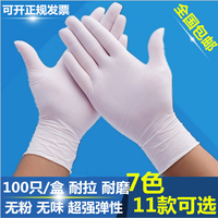 Food medical disposable nitrile latex rubber PVC thickening type oil resistant and durable household cleaning gloves Nitrile