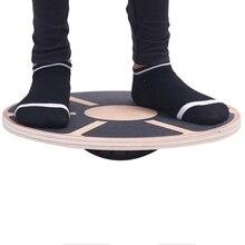 Йога деревянный воблер баланс доска упражнение баланс стабильность тренажер нескользящий фитнес диск тренажерный зал Талия ядро прочность тренировочная пластина
