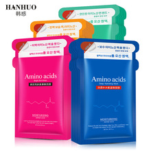 HanHuo Whitening Moisturizing Amino Acids Facial Mask Deep Hydrating Bright Skin Soothing Acne Facial Mask