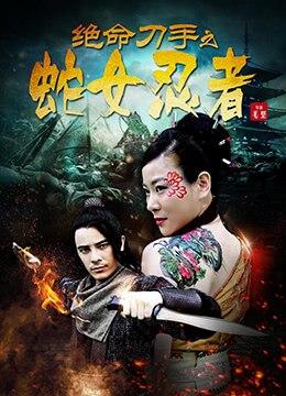 《绝命刀手之蛇女忍者》2017年中国大陆电影在线观看