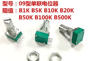 50 шт. RK097N RK097 R09 09 прецизионный потенциометр одинарный rachis B1K B5K B10K B20K B50K B100K B500K Переключатель