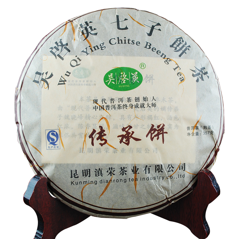 Classic WuQiYing Seven Cakes Yunnan Pu'Er 2010 Cooked Puer Tea Cake 357g  -  China's Outlet Store store
