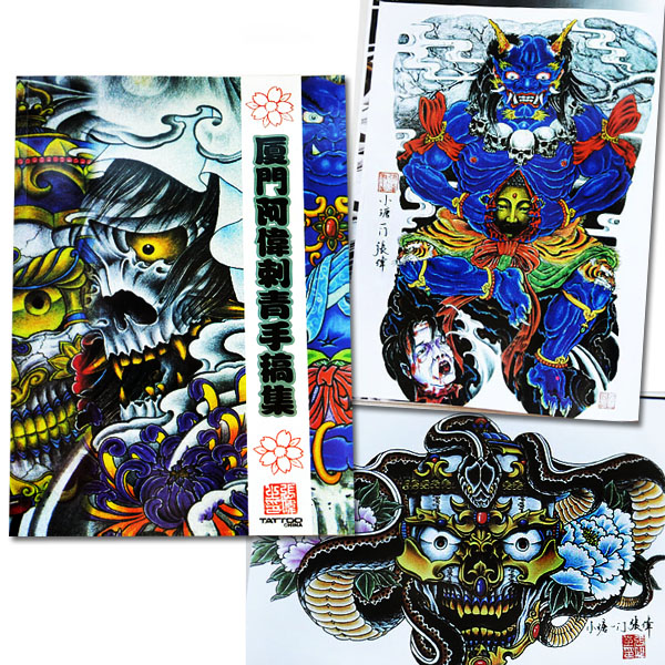 Tattoo Flash Book Art A4 - Full Page Hannya Masks & Koi china carp fish koi lotus 15 chinese painting tattoo flash reference book