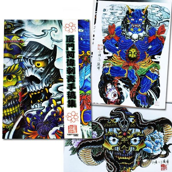 Tattoo Flash Book Art A4 - Full Page Hannya Masks & Koi