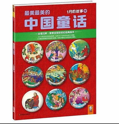 Chinese History Stories And Fairy Tale Book :The Most Beautiful Chinese Fairy