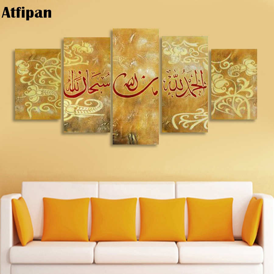 Atfipan Framed Modern Art Wall Art Oil Painting Art of Islamic ...