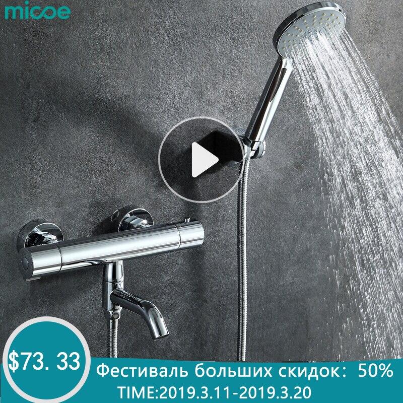 MICOE для ванной смеситель термостатический смеситель для душа комплект ванны смесители душ смеситель для ванны краны водопад душем настенно...
