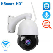 5MP 30X Zoom 1080P Wireless PTZ Speed Dome IP Camera WIFI Outdoor Waterproof IR CCTV Security Network Camera with MIC 128G Card