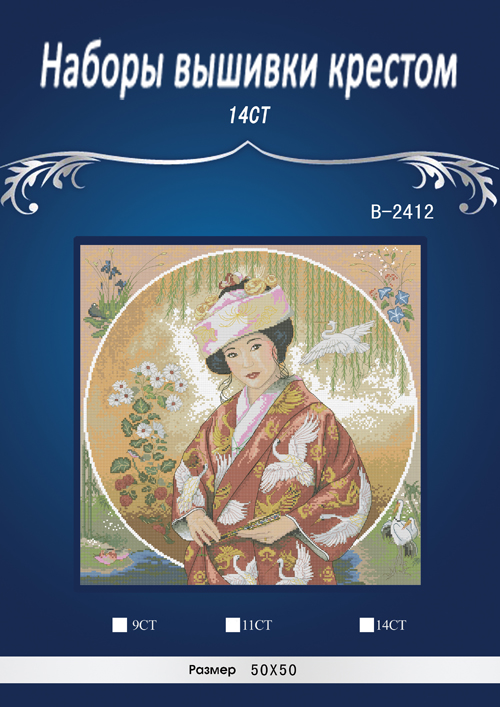 Top Quality Beautiful Lovely Counted Cross Stitch Kit Japanese Maiden Girl Woman Lady Dim 35109