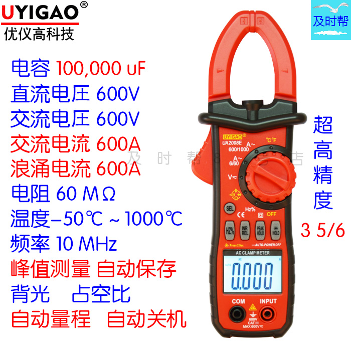 Gifted high-new dual digital open small clamp multimeter clamp meter backlit digital display multi-function UA2008E new original dvp12ss211s delta plc ss2 series 24vdc 8di 4do transistor pnp output
