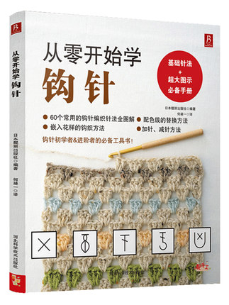 New Crochet Needle Knitting Book Pattern Needle Weave Textbook For Beginners Handmade Essential Books With Clear Big Pictures