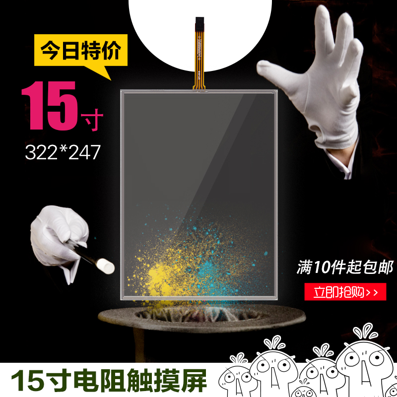 15 Inch Touch Screen industrial 4 wire resistance type industrial control machine touch screen handwriting factory direct sales 10 4 inches touch screen lq104v1dg52 51 v 1 v 0 amt 9509 handwriting screen 225 173