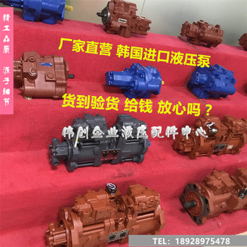 Conjunto de Excavadora hidráulica pum. Se aplica a Komatsu Daewoo Doosan volví Hyundi Sany Kato XCMG Carter Hitach Sumitomo Kobelc