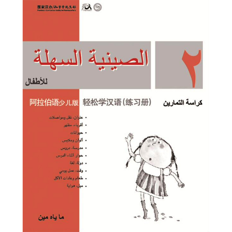 Chinese Made Easy for Kids Workbook 2 Arabic Edition Simplified Chinese Version By Yamin Ma Chinese Study Book for Children young emperor chinese edition
