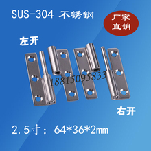 Stainless steel 304 Flag shape ,Detachable hinge , 1.5/2/2.5 inch , for Aluminum doors Bathroom door bathroom Removable hinge