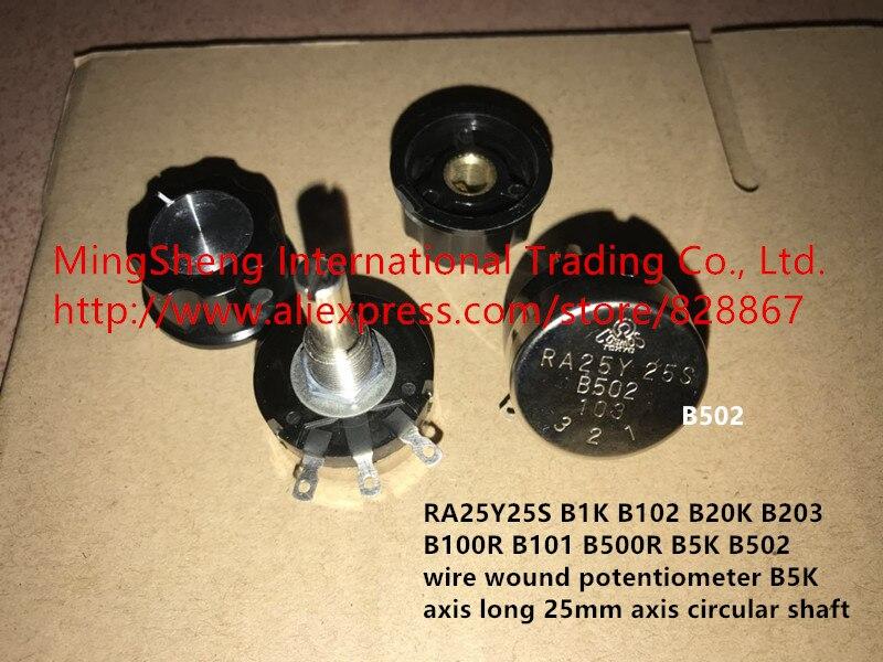 Оригинальный новый 100% RA25Y25S B1K B20K B100R B500R B5K проводной ранечный потенциометр B5K ось длиной 25 мм ось круглого вала (переключатель)