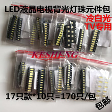 lot 1W-2W SMD LED Kit 3V/6V 2835/3030/2828/3535/5630/7020/7030/4020/4014/7032 Cold white For TV Backlight Beads 170pcs