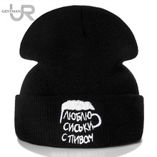 цены на New Unisex Beanie Hat I LIKE BEER Casual Winter Hat For Men Women Warm Knitted Hat Fashion Solid Hip Hop Streetwear Beanie Cap  в интернет-магазинах