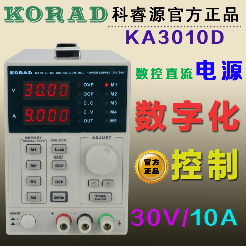 High Precision The  Lab programmable Adjustable Digital Regulated  KA3010D  30V  10A Programmable DC power supply program korad ka3010d 0 30v 0 10a high precision the lab programmable adjustable digital regulated digital control dc power supply