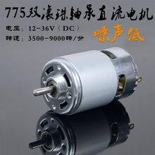 12V24V36V miniature DC circular shaft 775 motor motor speed noise small torque double ball bearing