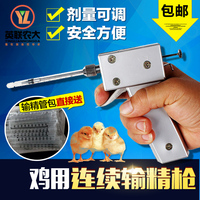 Adapter For Chicken Artificial Insemination Apparatus For Poultry Chicken With Continuous Insemination Gun Bird Free Shipping