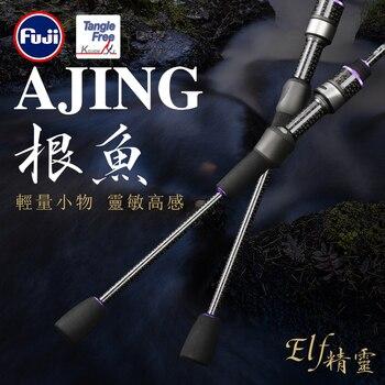 TSURINOYA nuevo ultraligero AJING Rod sólo ELF peso 65g UL L 1,83 m 2,26 m 2,49 m 2 segundos caña de pescar giratoria con señuelo ROCKFISH