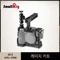 SmallRig a7m3 a7iii klatka operatorska zestaw do sony A7RIII/A7III klatka z Nato uchwyt + podwójnymi głowicami rozszerzenie Arm Kit-2103