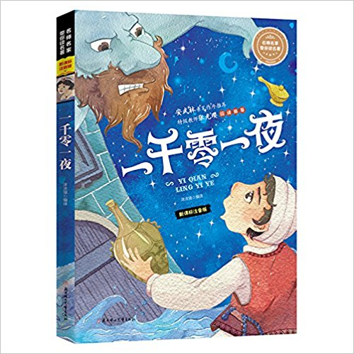 The One Thousand One Night With Pin Yin / Worlds Famous Book