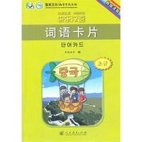 Very Useful Happy Chinese Flash Card Korean Edition For Learn Mandarin Hanzi Character Pin Yin Chinese