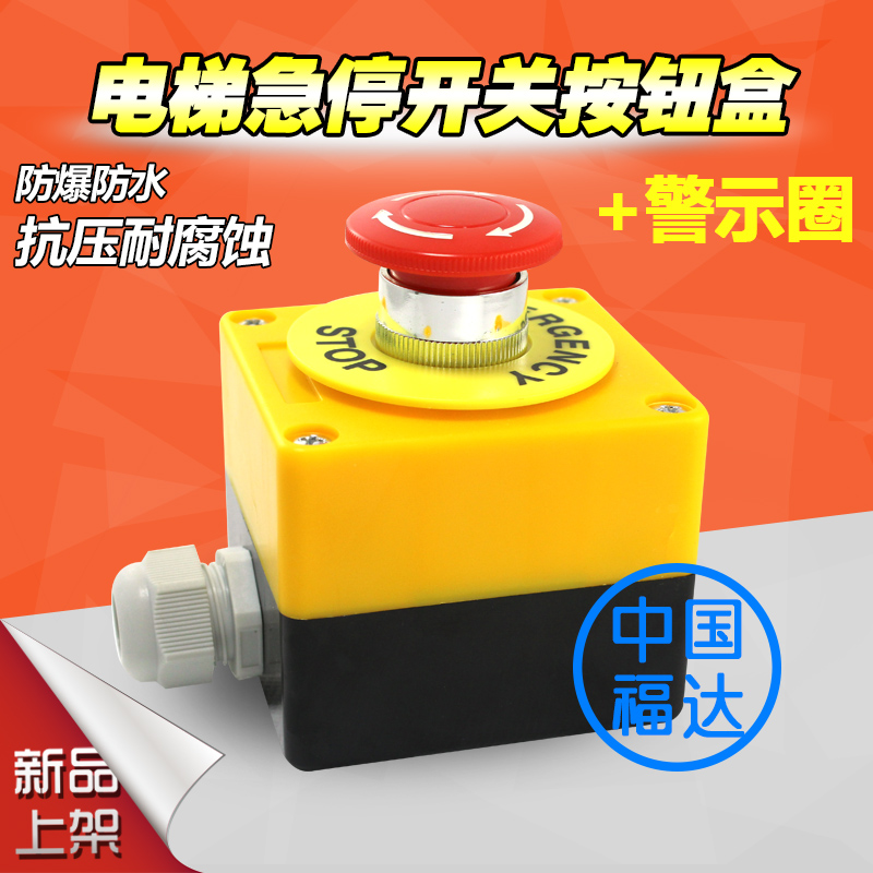 Equipment Elevator Lift Emergency Stop Mushroom Push Button Switch Box Waterproof Dustproof NO+NC DPST AC660V/10A