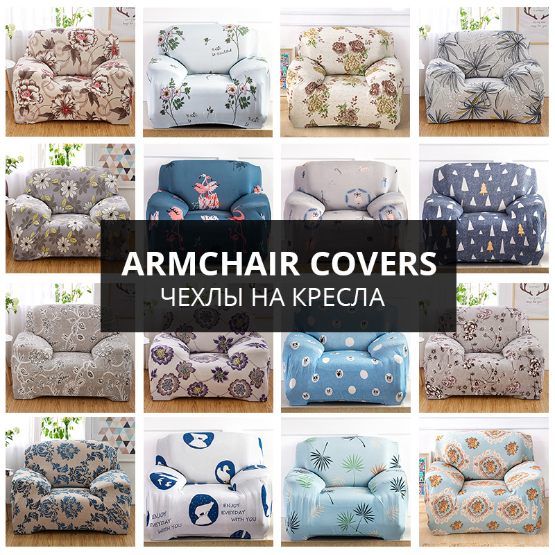 Universal Stretch Armchair Covers Elastic Recliner Covers Case Living room Furniture Protector Floral Pattern Spandex 1 Seat recliner