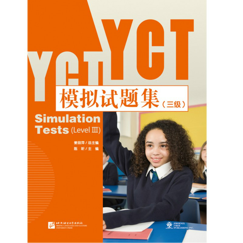 2017 New YCT Simulation Tests ( Level 3) With APP (Can Use It On Smartphone Or Tablet)