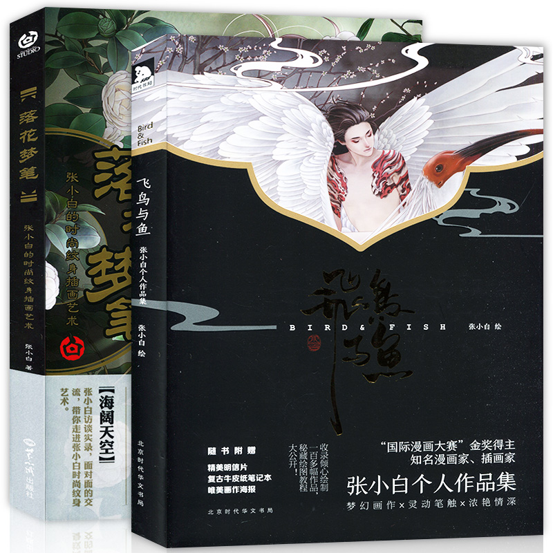 Zhang Xiao bai personal painting collection book Flower Dream Pen Flying Birds and Fish Anime Art