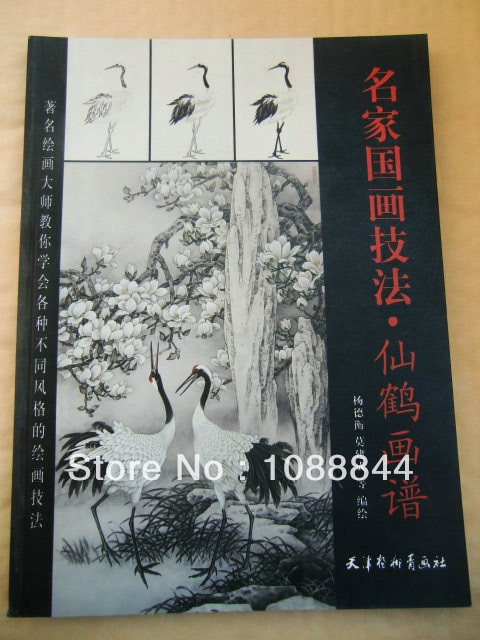 Us 4599 Free Shipping China Red Crowned Crane Bird Chinese Painting Sketch Tattoo Flash Reference Book A4 In Free Shipping China Red Crowned Crane