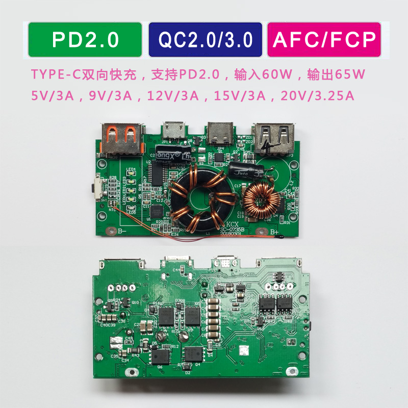 QC3.0/PD65W Bi Directional Fast Charging Mobile Power DIY Suite Charge Treasure Lifting and Pressing Circuit Board 20VQC3.0/PD65W Bi Directional Fast Charging Mobile Power DIY Suite Charge Treasure Lifting and Pressing Circuit Board 20V