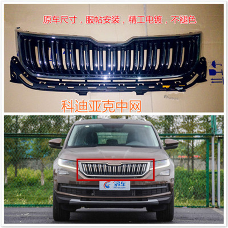 все цены на high quality ABS Original car Front Grille Around Trim Racing Grills Trim Lower grille Car styling for SKODA KODIAQ 2017 2018