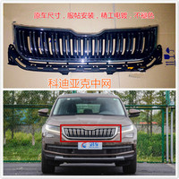 high quality ABS Original car Front Grille Around Trim Racing Grills Trim Lower grille Car styling for SKODA KODIAQ 2017 2018