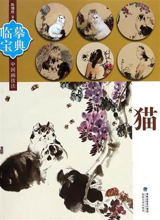Chinese Animal Lovely Cat Kitten Art Painting Book,32 PagesChinese Animal Lovely Cat Kitten Art Painting Book,32 Pages