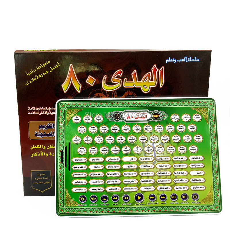 Arabic 80 senction Holy Quran Learning Machine,Learning Daily duaa Machine,Koran  Favprote gift Muslim Islamic Educational Toys