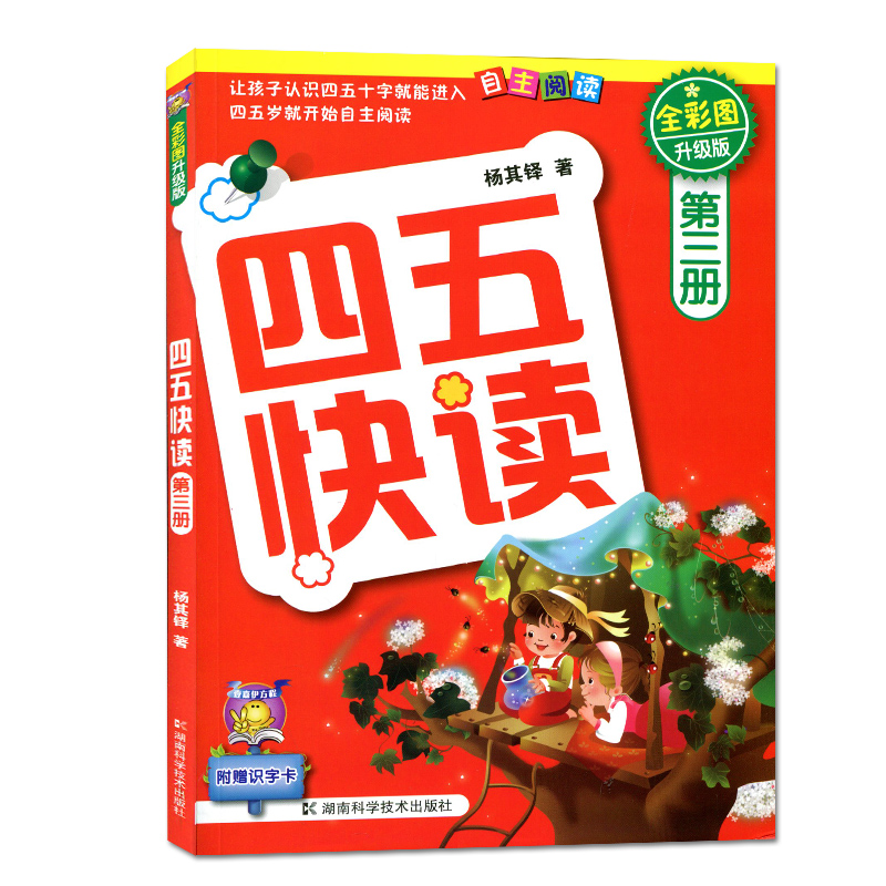 Four or Five Fast Reading Si Wu Kuai Du Volume 3 Children Enlightenment Cognition Book For Kids 3~6 AgesFour or Five Fast Reading Si Wu Kuai Du Volume 3 Children Enlightenment Cognition Book For Kids 3~6 Ages