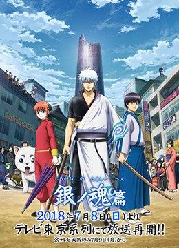 《银魂.银之魂篇2》2018年日本剧情,喜剧,动画动漫在线观看